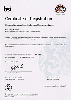 ISO 29990/ 29991 Certified (International Standardization)
