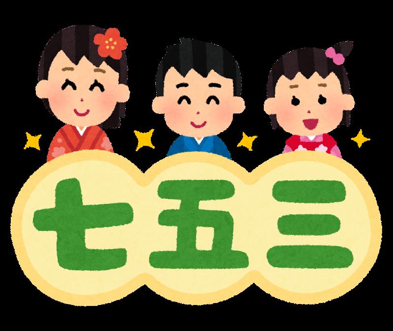 Shichi-Go-San