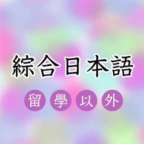 綜合日本語<留學以外>