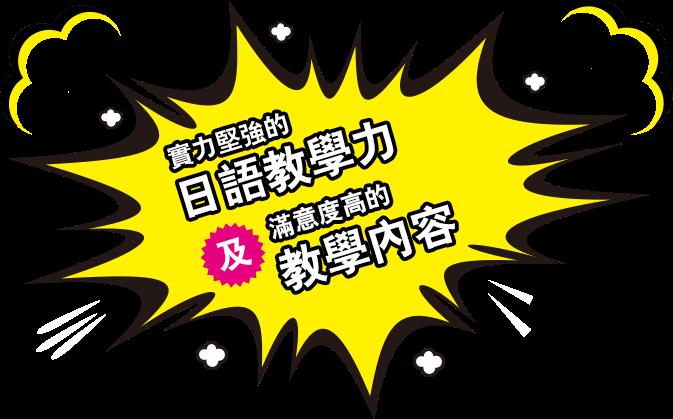 實力堅強的日語教學力及滿意度高的教學內容