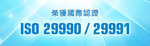 榮獲國際認證 ISO 29990/29991