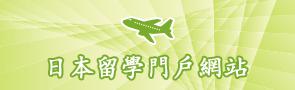 日本留學門戶網站