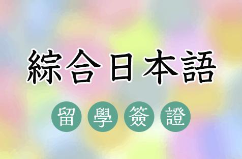 綜合日本語<留學簽證>