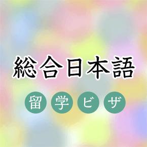 総合日本語 <留学ビザ>