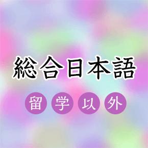 総合日本語<留学以外>
