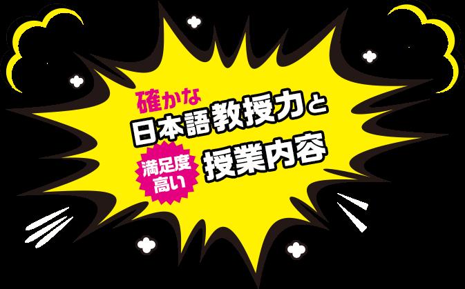確かな日本語教授力と満足度高い授業内容