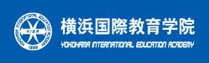 横浜国際教育学院