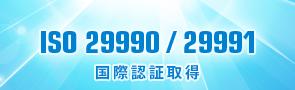 ISO 29990/ 29991 国際認証取得