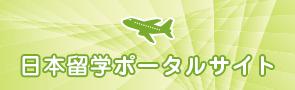 JASSO 日本留学ポータルサイト