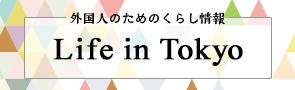 外国人のためのくらし情報 LIFE IN TOKYO