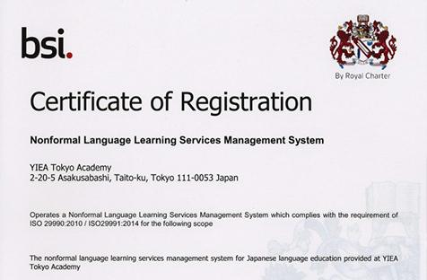 ISOと教育品質