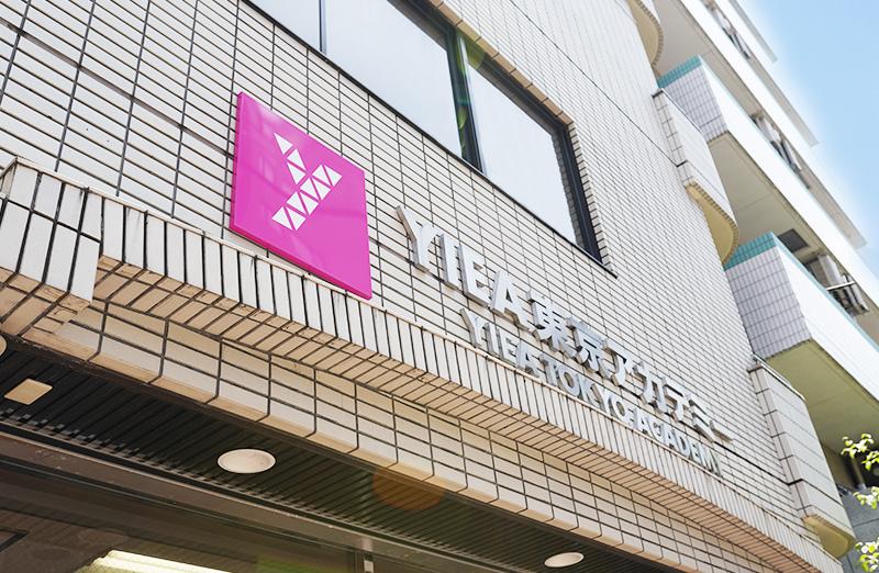 YEIA東京アカデミー
