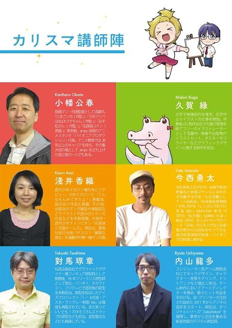 アニメ体験 パンフレット02