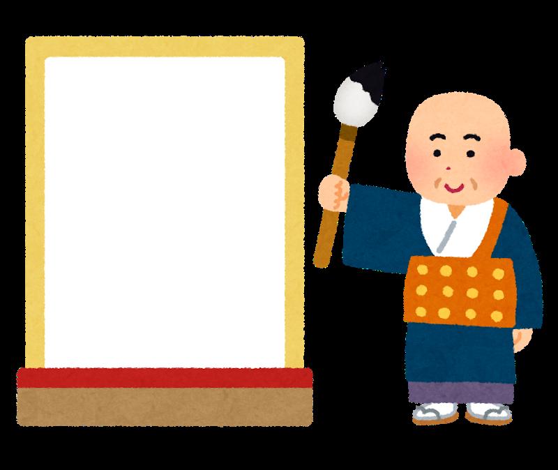 今年の漢字 -密-