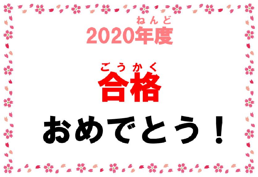2020年度 合格者インタビュー【大学】