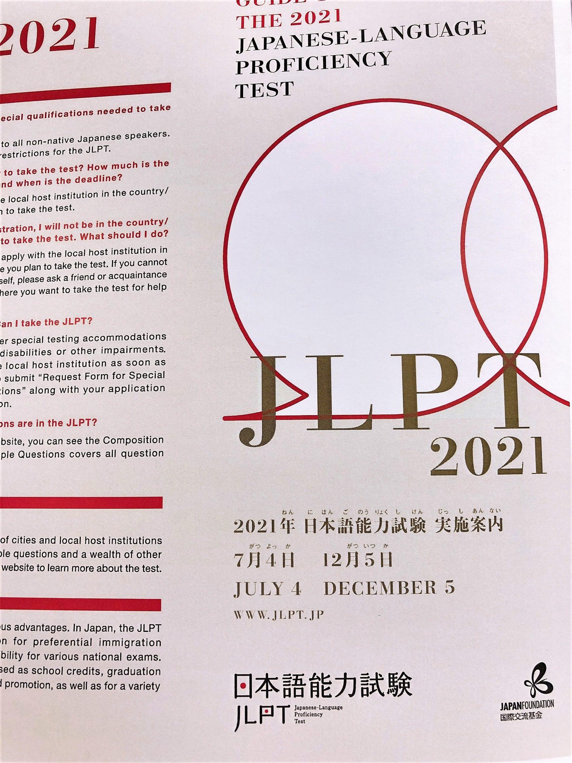 2021年第1回日本語能力試験 申し込み