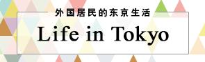 外国居民的东京生活 LIFE IN TOKYO