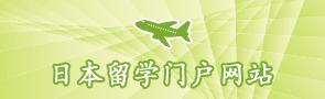 日本留学门户网站