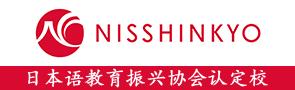 日本语教育振兴协会认定校