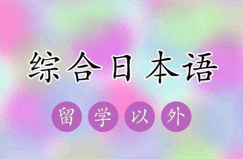 综合日本语<留学以外>
