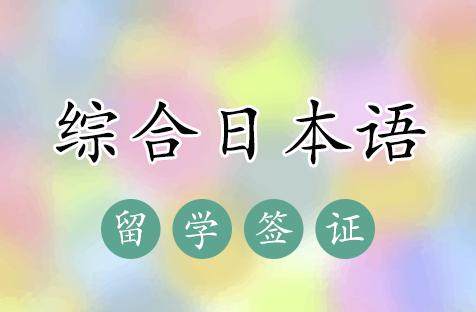 综合日本语<留学签证>